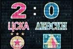ЦСКА - Левски 2:0 20.09.2009г.